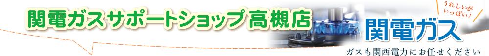 関電ガスサポートショップ高槻店